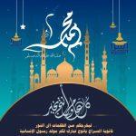 مبارك لنا ولكم ولادة سيد البشر الرسول محمد (ص )